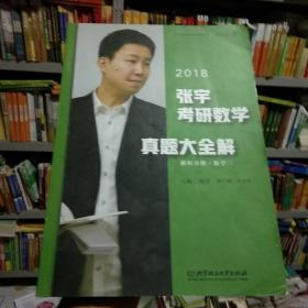 2018张宇考研数学真题大全解(数学三)试卷分册+解析分册(套装共2册)
