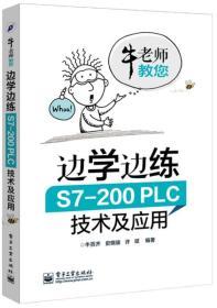 边学边练 S7-200PLC技术及应用