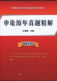 申论历年真题精解(2017版)