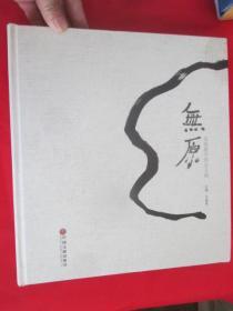 无原吴震寰中国文人画          (12开,硬精装)