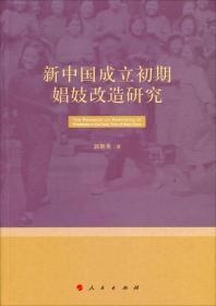 新中国成立初期娼妓改造研究