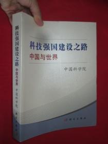 科技强国建设之路:中国与世界       (大16开)