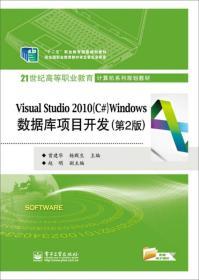 Visual Studio 2010(C#)Windows数据库项目开发(第2版)