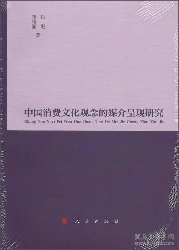 中国消费文化观念的媒介呈现研究