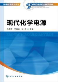 现代化学电源(孙克宁)