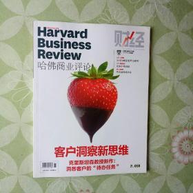 哈佛商业评论 2016 9月