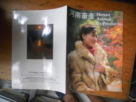 河南畜产  【宣传册】
