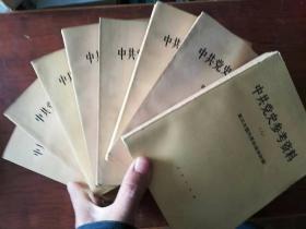 【中共党史参考资料(1——8)1版1品佳
