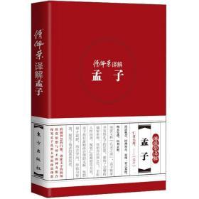 傅佩荣译解孟子(精装版)