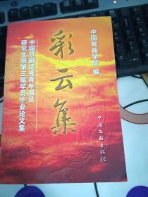 彩云集:中国京剧优秀青年演员研究生班第三届学员毕业论文集