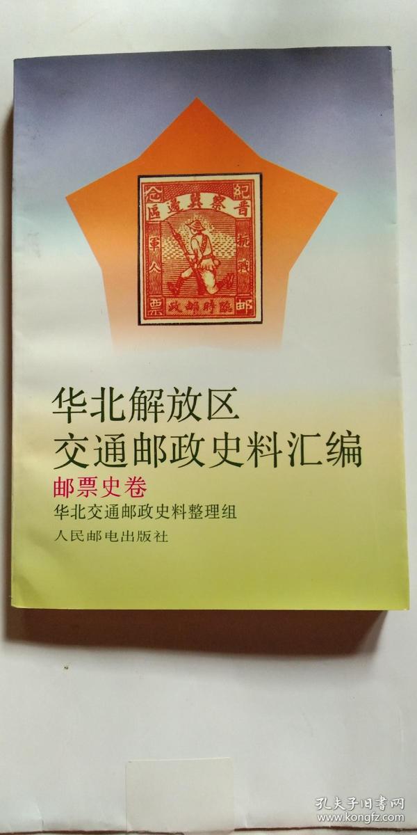 华北解放区(邮票史卷)交通邮政史料汇编--北京西城