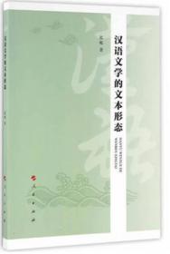 汉语文学的文本形态