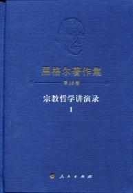 宗教哲学讲演录1:黑格尔著作集第16卷