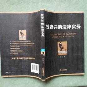 中国律师执业技能经典丛书:投资并购法律实务(包快递)