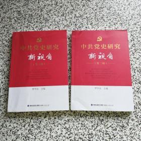 中共党史研究新视角(第二.三辑)2本合售
