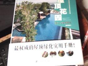 屋顶花园设计与案例解析【最权威的屋顶绿化实用手册】精装大16开          厨房台