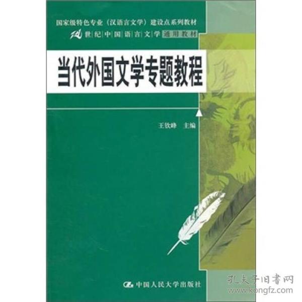 当代外国文学专题教程