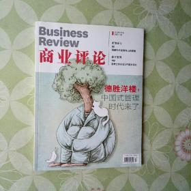 Business Review 商业评论 2012年7月号 总第119期