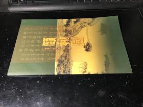 颐和园  2003年4月   第二期