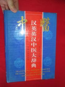 汉英英汉中医大辞典         (大16开,硬精装)