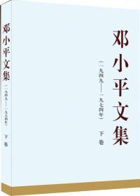 邓小平文集(一九四九—一九七四年)下卷(精装)