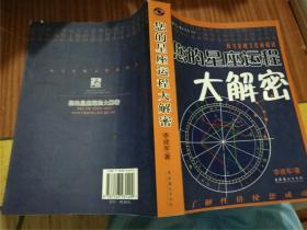 您的星座运程大解密:西方星相文化新解读