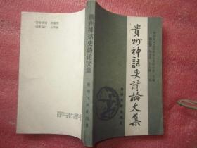 贵州神话史诗论文集