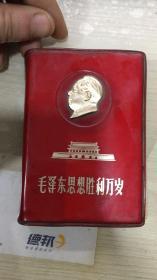 毛泽东思想胜利万岁 内页缺两页