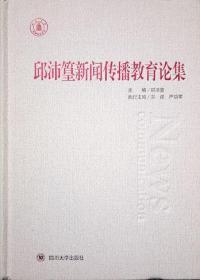 邱沛篁新闻传播教育论集