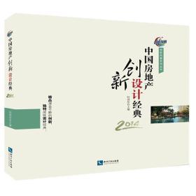 2014-中国房地产创新设计经典