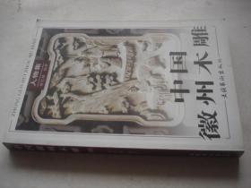 中国徽州木雕:人物集