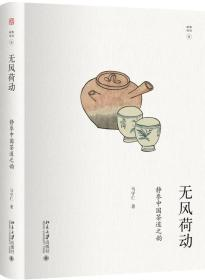 No Wind Load: The Charm of Jingshen Chinese Tea Ceremony