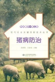 科技惠农一号工程:猪病防治