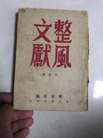 整风文献(订正本)1947年