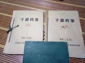常德人王道衡档案(同盟会成员,二弟王道源是民国艺术家、四弟王季高曾任北平教育局长)