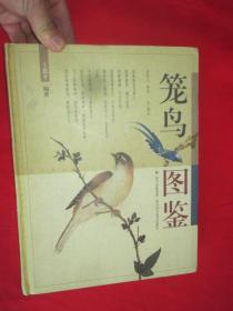 笼鸟图鉴      (大16开,硬精装)