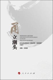 """甬立潮头:2014年全国党刊""""深化改革、创新发展""""宁波行"""