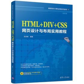 HTML+DIV+CSS网页设计与布局实用教程/高等院校计算机教育系列教材