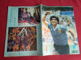 新体育1987.2(总第450期)封面人物:世界十佳之首…迭戈马拉多纳