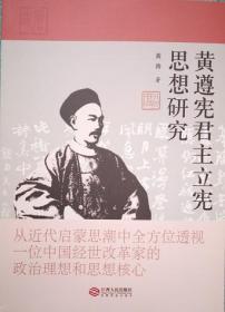黄遵宪君主立宪思想研究