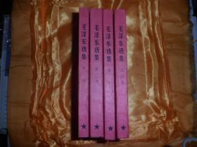 毛泽东选集 1-4卷【繁体竖版第一卷1965年6月1版16印.第二卷1965年1版12印.第三卷1965年1版12印.第四卷1965年1版6印装订精良大32开】