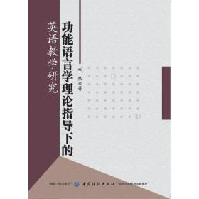 (正版)功能语言学理论指导下的英语教学研究