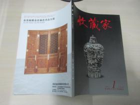收藏家杂志 2011年1期 总171期 收藏家杂志社 16开平装
