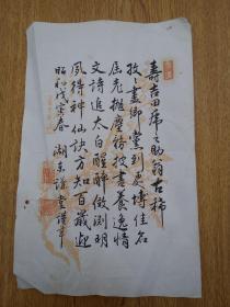 民国日本(梅花图)笺纸书信一张,【湖东谦堂】款,贺【吉田翁】古稀,昭和戊寅年(1938年)书写