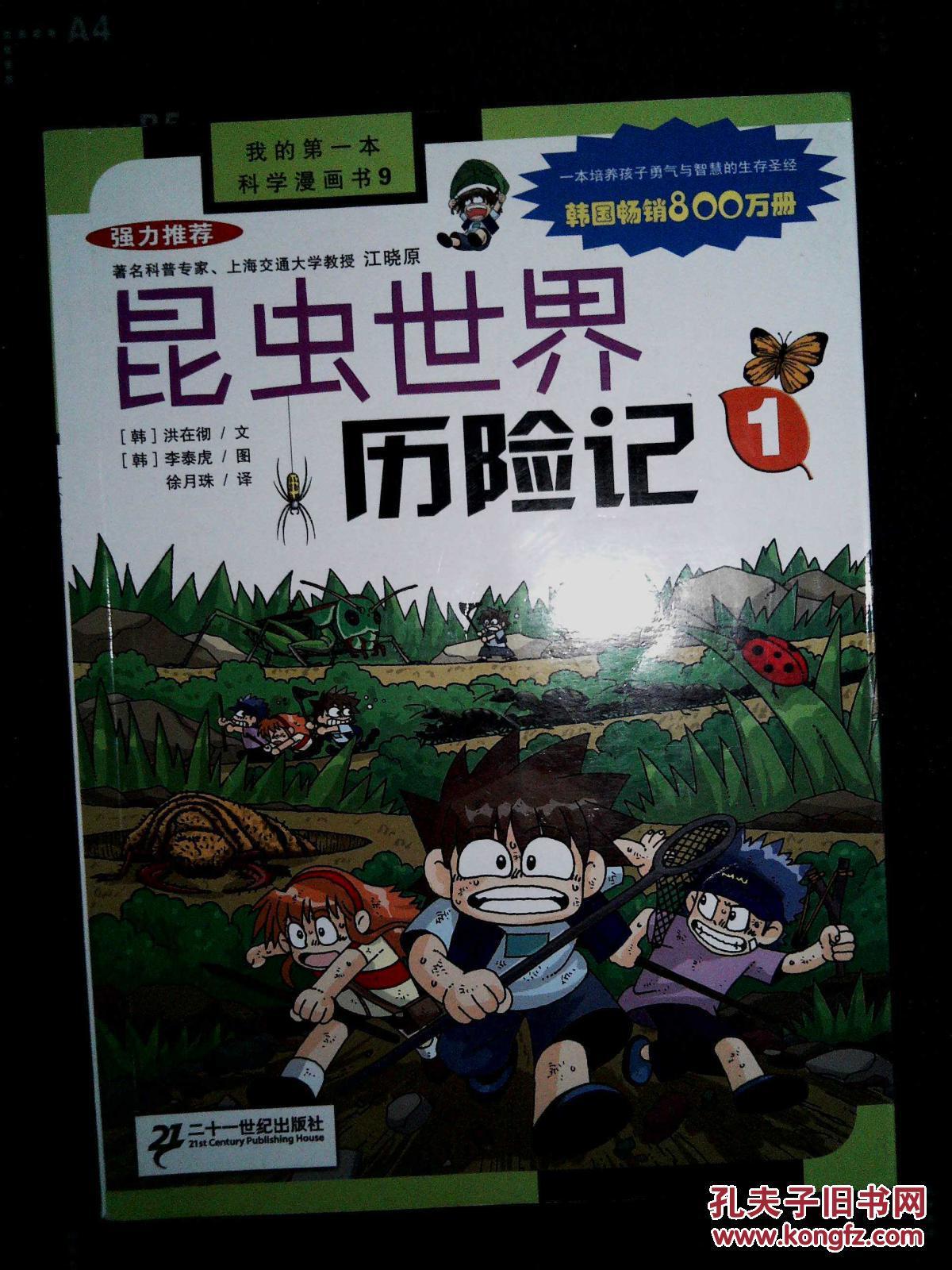 【图】我的第一套世界漫画书(昆虫科学历险记小学生变形机器人漫画图片图片