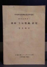朝鲜壬辰倭祸史料研究 5册全