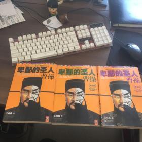 卑鄙的圣人曹操 第1.2.4部 3册合售