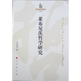 莱布尼茨哲学研究:哲学史家文库(第2辑)