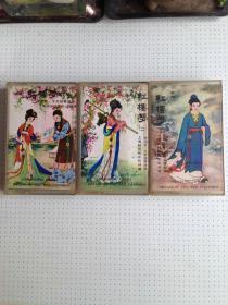 老磁带:越剧《红楼梦一、二、三【3盒合售全、徐玉兰、王文娟等演唱】》私藏品佳如图