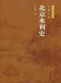 北京水利史